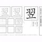 小学6年 漢字書き順プリント【翌】