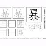 小学5年 漢字書き順プリント【暴】