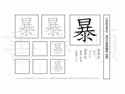 小学5年生で学習する185字の漢字のうち「暴」を掲載しています。正しい書き順と読み方を、無料漢字プリントを使ってしっかり覚えておきましょう。