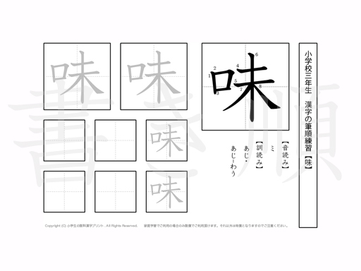 小学3年生で学習する200字の漢字のうち「味」を掲載しています。正しい書き順と読み方を、無料漢字プリントを使ってしっかり覚えておきましょう。