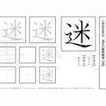 小学5年 漢字書き順プリント【迷】