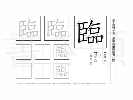 小学6年生で学習する181字の漢字のうち「臨」を掲載しています。正しい書き順と読み方を、無料漢字プリントを使ってしっかり覚えておきましょう。