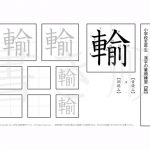 小学5年 漢字書き順プリント【輸】