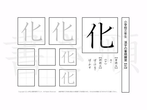 小学3年生で学習する200字の漢字のうち「化」を掲載しています。正しい書き順と読み方を、無料漢字プリントを使ってしっかり覚えておきましょう。
