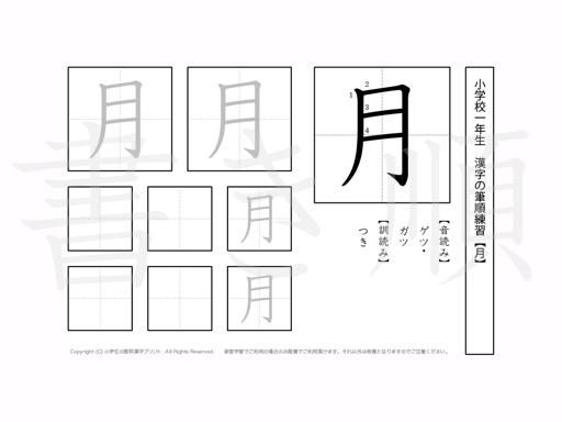 小学1年生で学習する80字の漢字のうち「月」を掲載しています。正しい書き順と読み方を、無料漢字プリントを使ってしっかり覚えておきましょう。