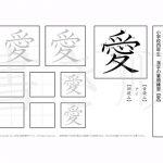 小学4年 漢字書き順プリント【愛】
