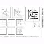 小学4年 漢字書き順プリント【陸】