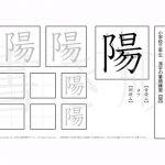 小学3年 漢字プリント書き順【陽】