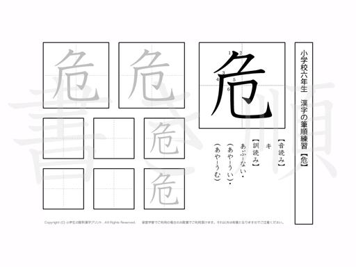 小学6年生で学習する181字の漢字のうち「危」を掲載しています。正しい書き順と読み方を、無料漢字プリントを使ってしっかり覚えておきましょう。