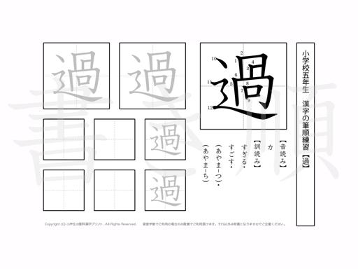 小学5年生で学習する185字の漢字のうち「過」を掲載しています。正しい書き順と読み方を、無料漢字プリントを使ってしっかり覚えておきましょう。