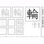小学4年 漢字書き順プリント【輪】