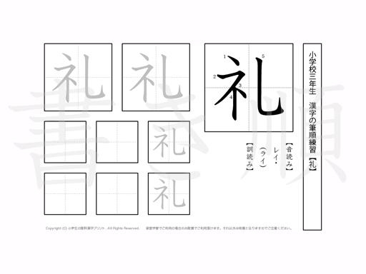 小学3年生で学習する200字の漢字のうち「礼」を掲載しています。正しい書き順と読み方を、無料漢字プリントを使ってしっかり覚えておきましょう。