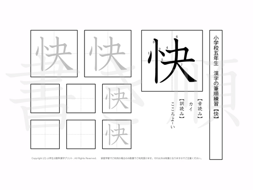 小学5年生で学習する185字の漢字のうち「快」を掲載しています。正しい書き順と読み方を、無料漢字プリントを使ってしっかり覚えておきましょう。