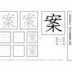 小学4年 漢字書き順プリント【案】