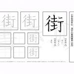 小学4年 漢字書き順プリント【街】