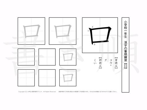 小学1年生で学習する80字の漢字のうち「口」を掲載しています。正しい書き順と読み方を、無料漢字プリントを使ってしっかり覚えておきましょう。