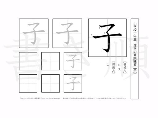 小学1年生で学習する80字の漢字のうち「子」を掲載しています。正しい書き順と読み方を、無料漢字プリントを使ってしっかり覚えておきましょう。