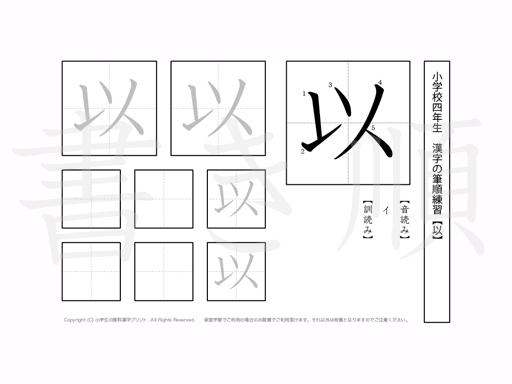 小学4年生で学習する200字の漢字のうち「以」を掲載しています。正しい書き順と読み方を、無料漢字プリントを使ってしっかり覚えておきましょう。