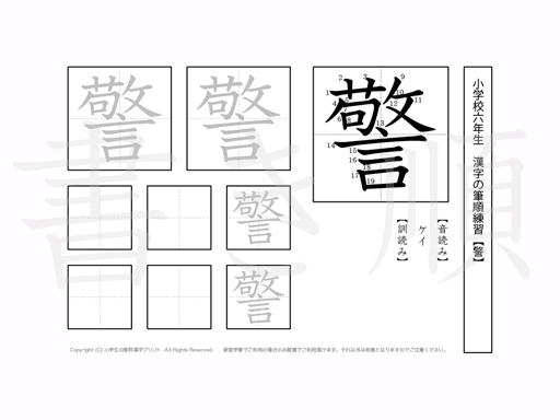 小学6年生で学習する181字の漢字のうち「警」を掲載しています。正しい書き順と読み方を、無料漢字プリントを使ってしっかり覚えておきましょう。