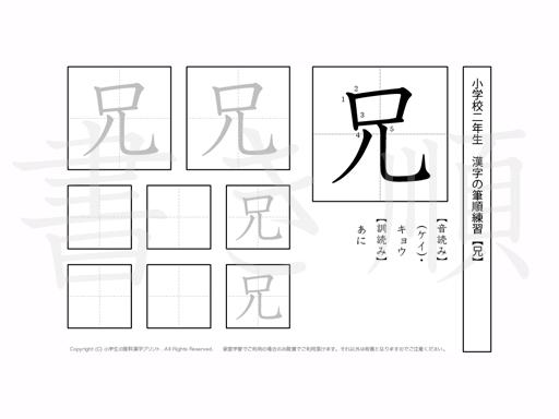小学2年生で学習する160字の漢字のうち「兄」を掲載しています。正しい書き順と読み方を、無料漢字プリントを使ってしっかり覚えておきましょう。