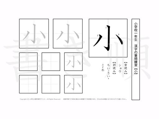小学1年生で学習する80字の漢字のうち「小」を掲載しています。正しい書き順と読み方を、無料漢字プリントを使ってしっかり覚えておきましょう。