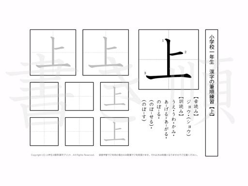 小学1年生で学習する80字の漢字のうち「上」を掲載しています。正しい書き順と読み方を、無料漢字プリントを使ってしっかり覚えておきましょう。