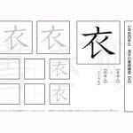 小学4年 漢字書き順プリント【衣】