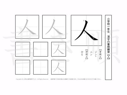 小学1年生で学習する80字の漢字のうち「人」を掲載しています。正しい書き順と読み方を、無料漢字プリントを使ってしっかり覚えておきましょう。