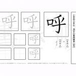 小学6年 漢字書き順プリント【呼】