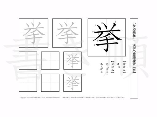 小学4年生で学習する200字の漢字のうち「挙」を掲載しています。正しい書き順と読み方を、無料漢字プリントを使ってしっかり覚えておきましょう。