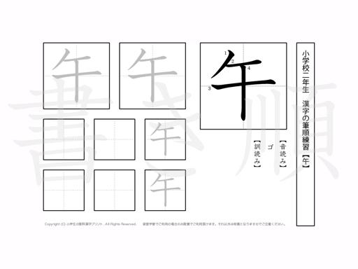小学2年生で学習する160字の漢字のうち「午」を掲載しています。正しい書き順と読み方を、無料漢字プリントを使ってしっかり覚えておきましょう。