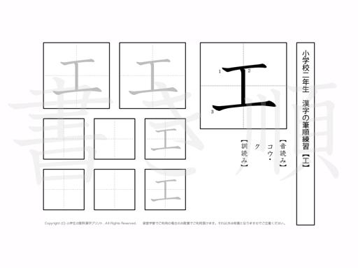 小学2年生で学習する160字の漢字のうち「工」を掲載しています。正しい書き順と読み方を、無料漢字プリントを使ってしっかり覚えておきましょう。