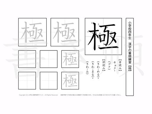 小学4年生で学習する200字の漢字のうち「極」を掲載しています。正しい書き順と読み方を、無料漢字プリントを使ってしっかり覚えておきましょう。