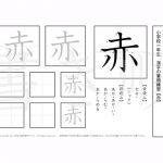小学1年 漢字プリント書き順【赤】