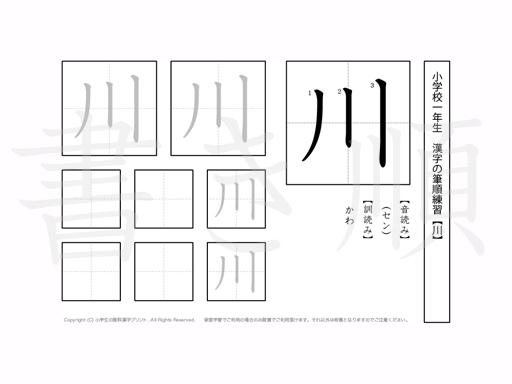 小学1年生で学習する80字の漢字のうち「川」を掲載しています。正しい書き順と読み方を、無料漢字プリントを使ってしっかり覚えておきましょう。