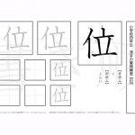 小学4年 漢字書き順プリント【位】