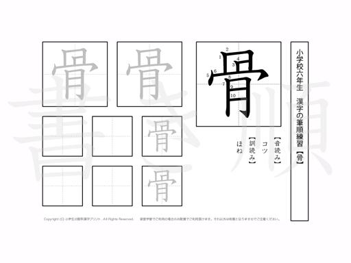 小学6年生で学習する181字の漢字のうち「骨」を掲載しています。正しい書き順と読み方を、無料漢字プリントを使ってしっかり覚えておきましょう。