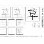 小学1年 漢字プリント書き順【草】