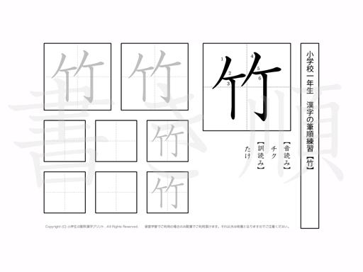 小学1年生で学習する80字の漢字のうち「竹」を掲載しています。正しい書き順と読み方を、無料漢字プリントを使ってしっかり覚えておきましょう。