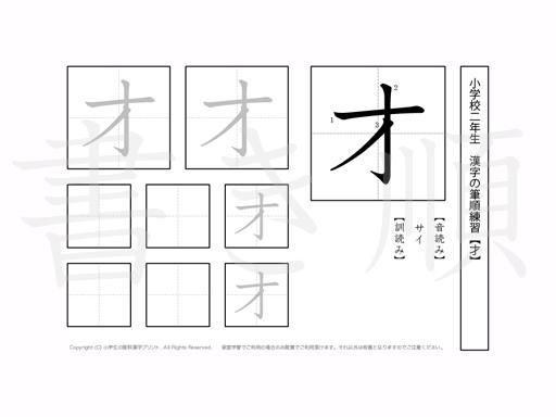 小学2年生で学習する160字の漢字のうち「才」を掲載しています。正しい書き順と読み方を、無料漢字プリントを使ってしっかり覚えておきましょう。