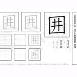 小学4年 漢字書き順プリント【囲】