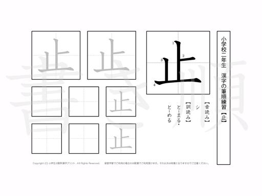 小学2年生で学習する160字の漢字のうち「止」を掲載しています。正しい書き順と読み方を、無料漢字プリントを使ってしっかり覚えておきましょう。