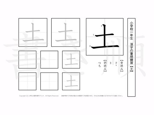 小学1年生で学習する80字の漢字のうち「土」を掲載しています。正しい書き順と読み方を、無料漢字プリントを使ってしっかり覚えておきましょう。