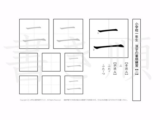 小学1年生で学習する80字の漢字のうち「二」を掲載しています。正しい書き順と読み方を、無料漢字プリントを使ってしっかり覚えておきましょう。