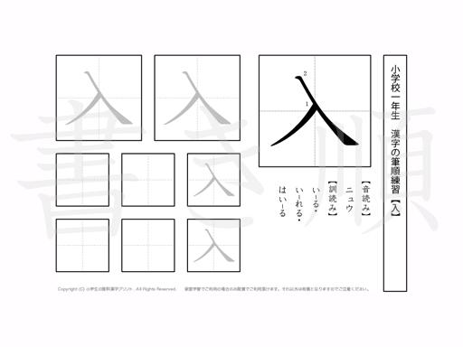 小学1年生で学習する80字の漢字のうち「入」を掲載しています。正しい書き順と読み方を、無料漢字プリントを使ってしっかり覚えておきましょう。