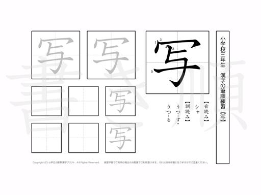小学3年生で学習する200字の漢字のうち「写」を掲載しています。正しい書き順と読み方を、無料漢字プリントを使ってしっかり覚えておきましょう。