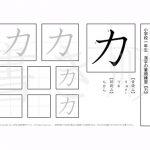 小学1年 漢字プリント書き順【力】