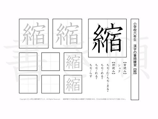 小学6年生で学習する181字の漢字のうち「縮」を掲載しています。正しい書き順と読み方を、無料漢字プリントを使ってしっかり覚えておきましょう。