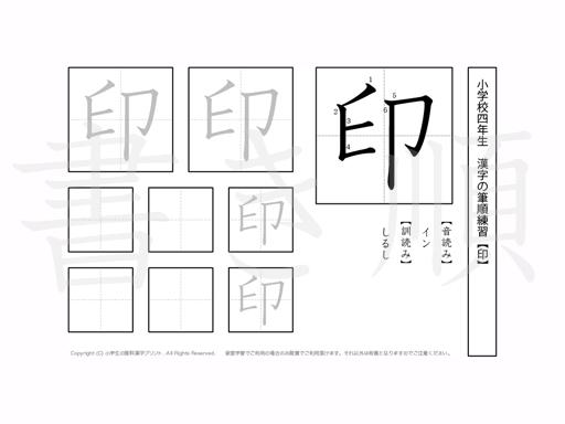 小学4年生で学習する200字の漢字のうち「印」を掲載しています。正しい書き順と読み方を、無料漢字プリントを使ってしっかり覚えておきましょう。