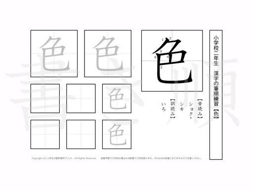 小学2年生で学習する160字の漢字のうち「色」を掲載しています。正しい書き順と読み方を、無料漢字プリントを使ってしっかり覚えておきましょう。